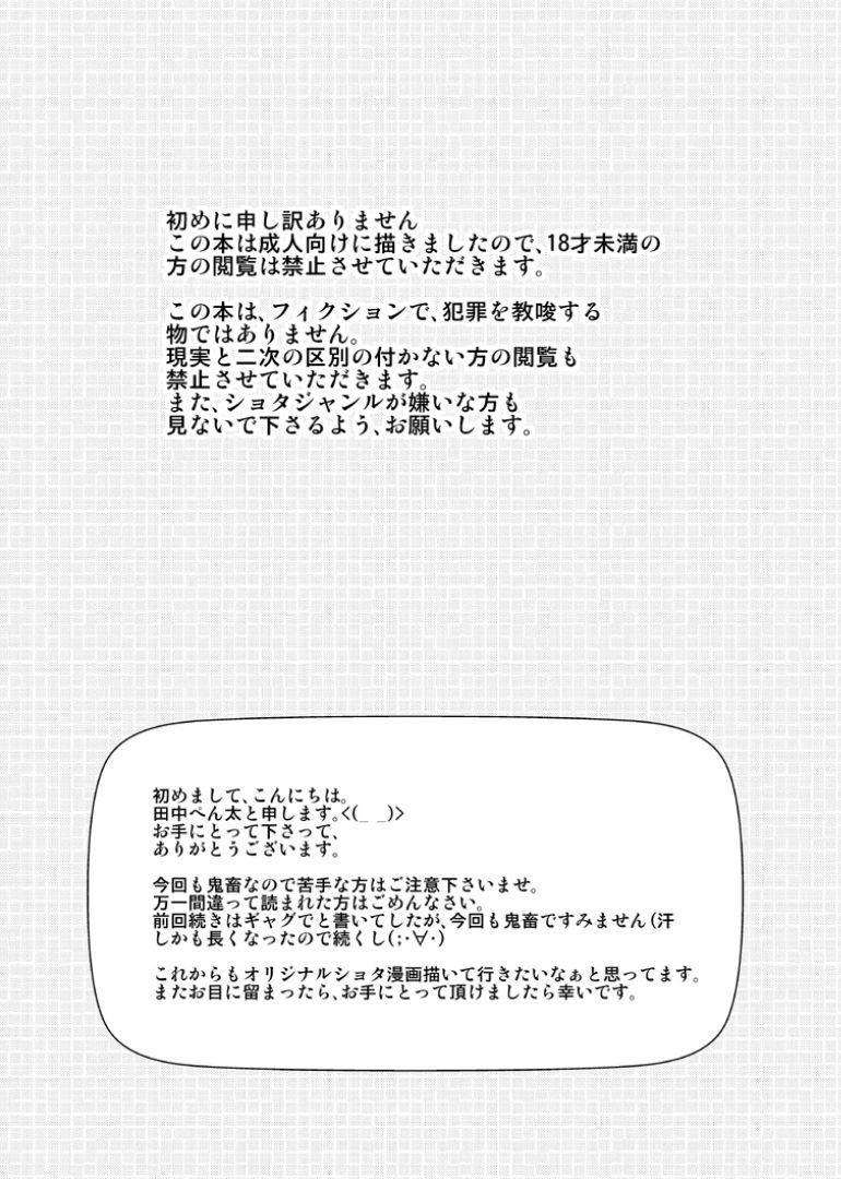 Tsumi Uta 2 3