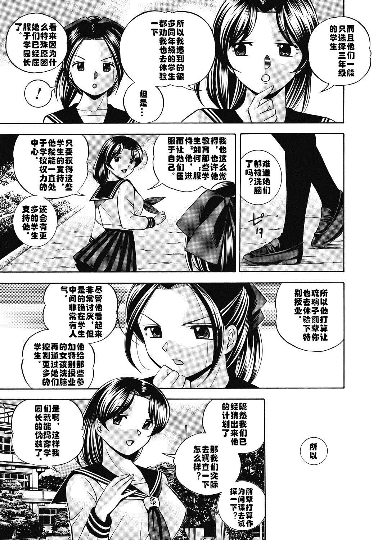 Seitokaichou Mitsuki ch.1-4 11