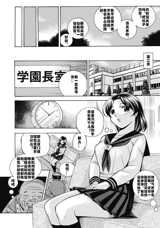 Seitokaichou Mitsuki ch.1-4 12