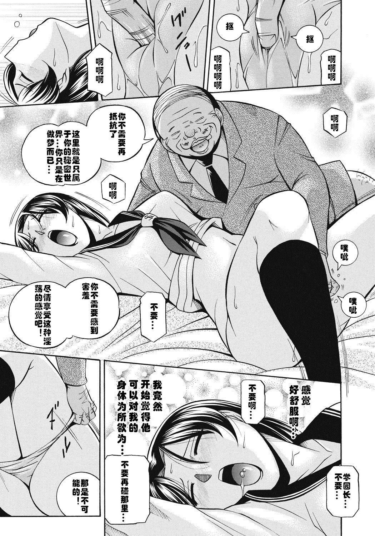 Seitokaichou Mitsuki ch.1-4 17
