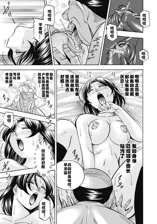 Seitokaichou Mitsuki ch.1-4 25
