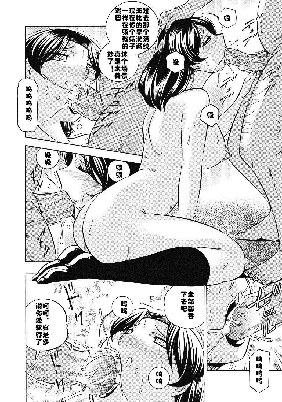 Seitokaichou Mitsuki ch.1-4 28
