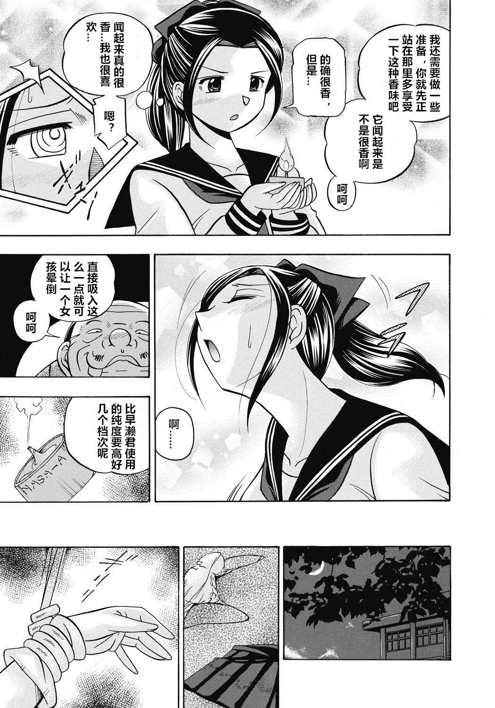 Seitokaichou Mitsuki ch.1-4 47