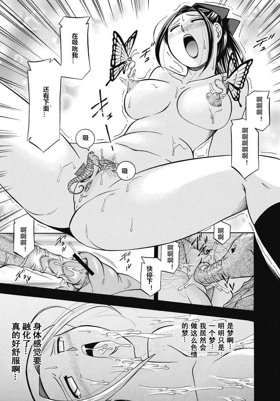 Seitokaichou Mitsuki ch.1-4 51