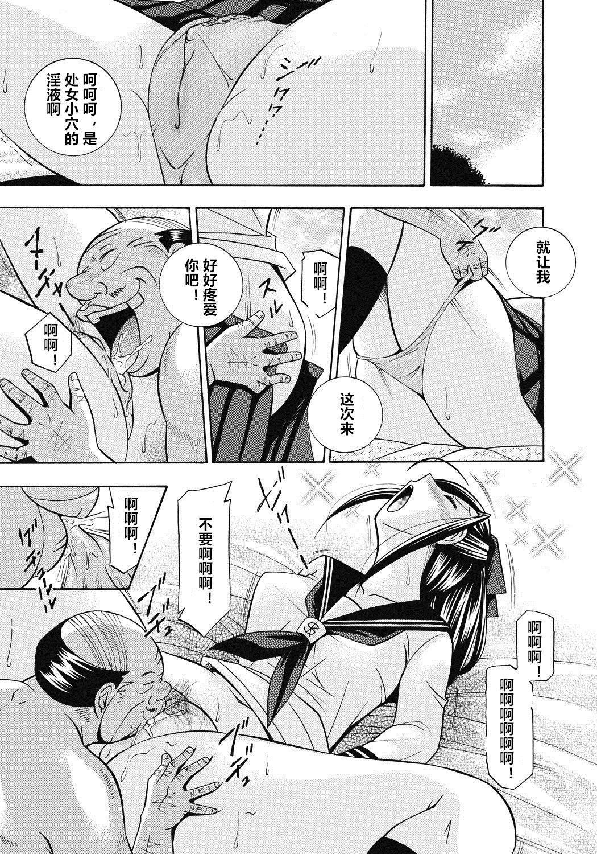 Seitokaichou Mitsuki ch.1-4 67