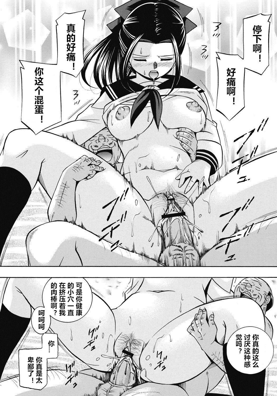 Seitokaichou Mitsuki ch.1-4 70