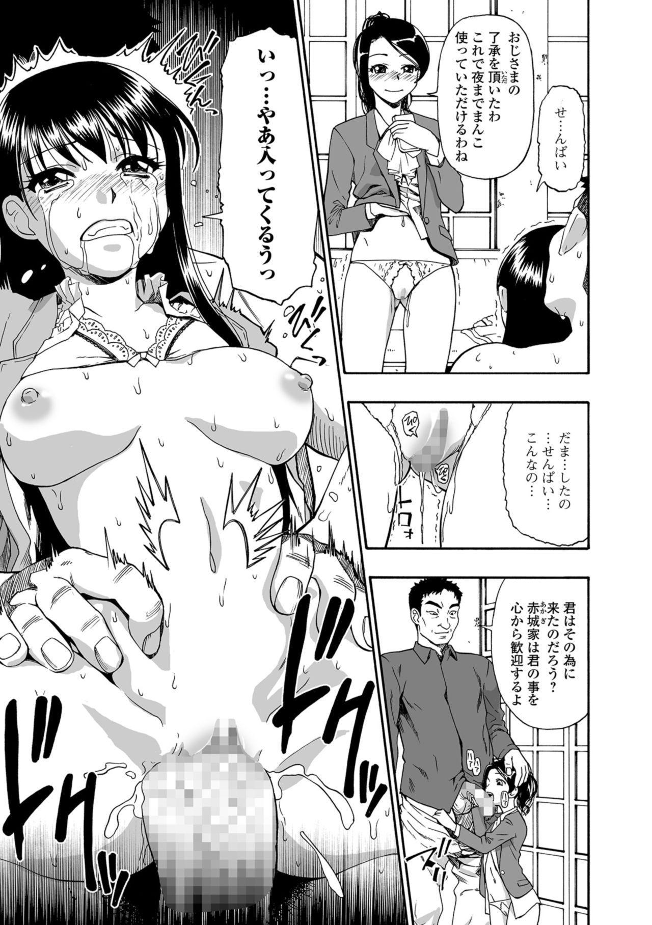 Hanayome Ningyou Ch.1-5 12