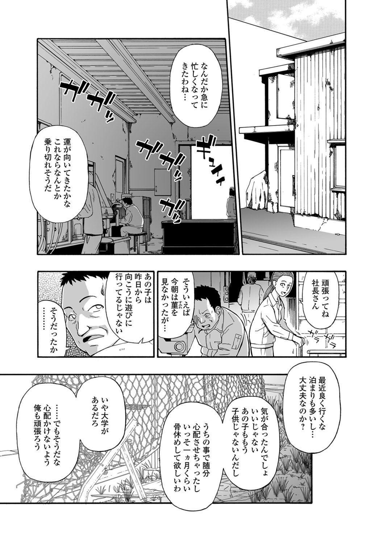 Hanayome Ningyou Ch.1-5 20