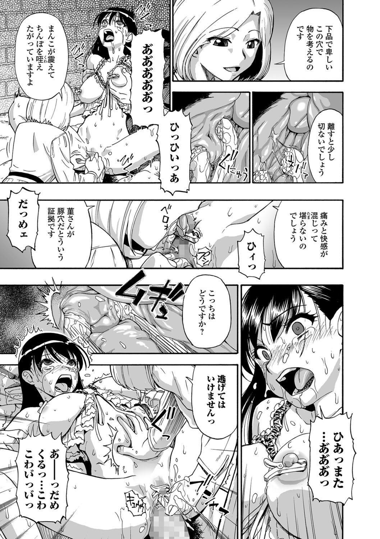 Hanayome Ningyou Ch.1-5 30