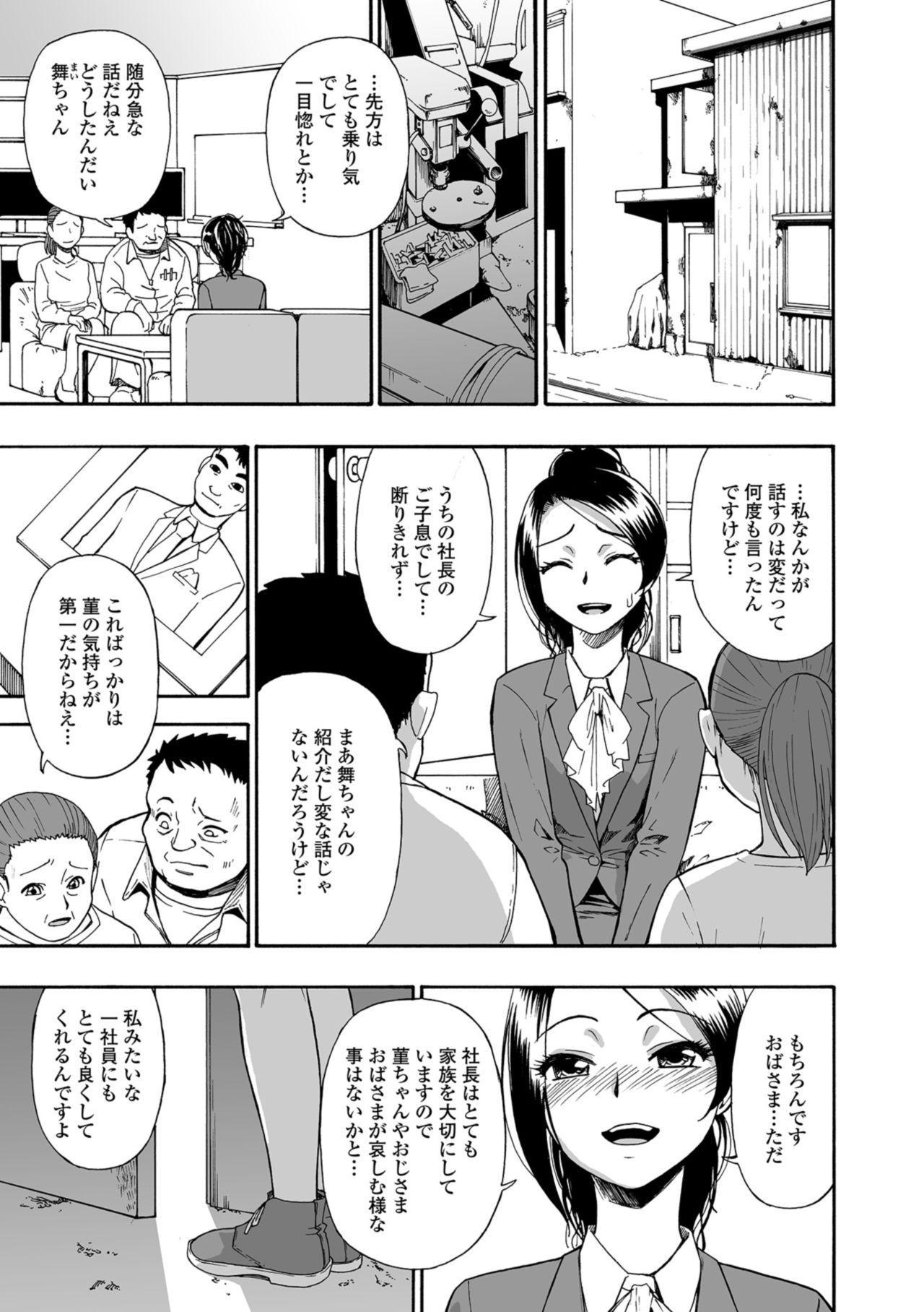 Hanayome Ningyou Ch.1-5 4