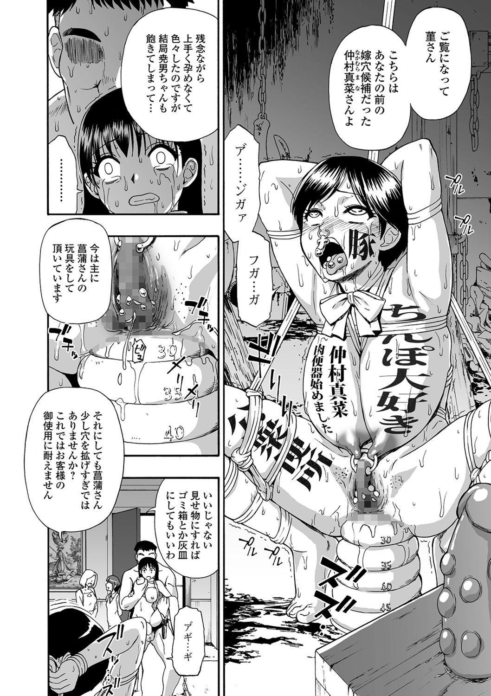 Hanayome Ningyou Ch.1-5 53