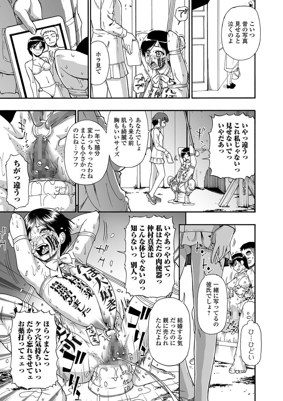 Hanayome Ningyou Ch.1-5 54