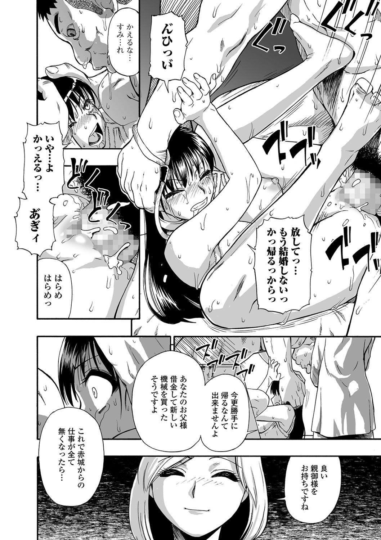 Hanayome Ningyou Ch.1-5 57