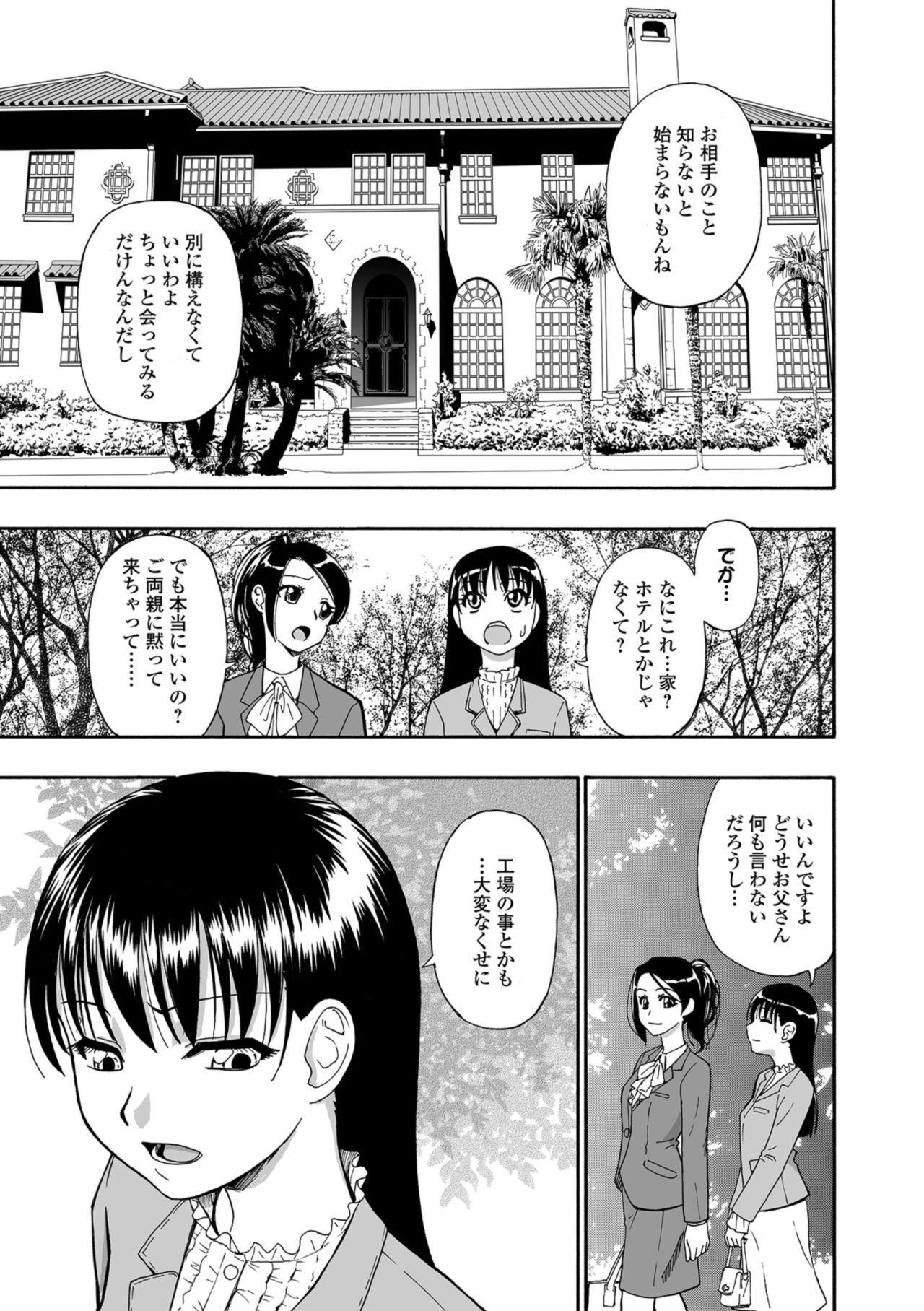 Hanayome Ningyou Ch.1-5 6