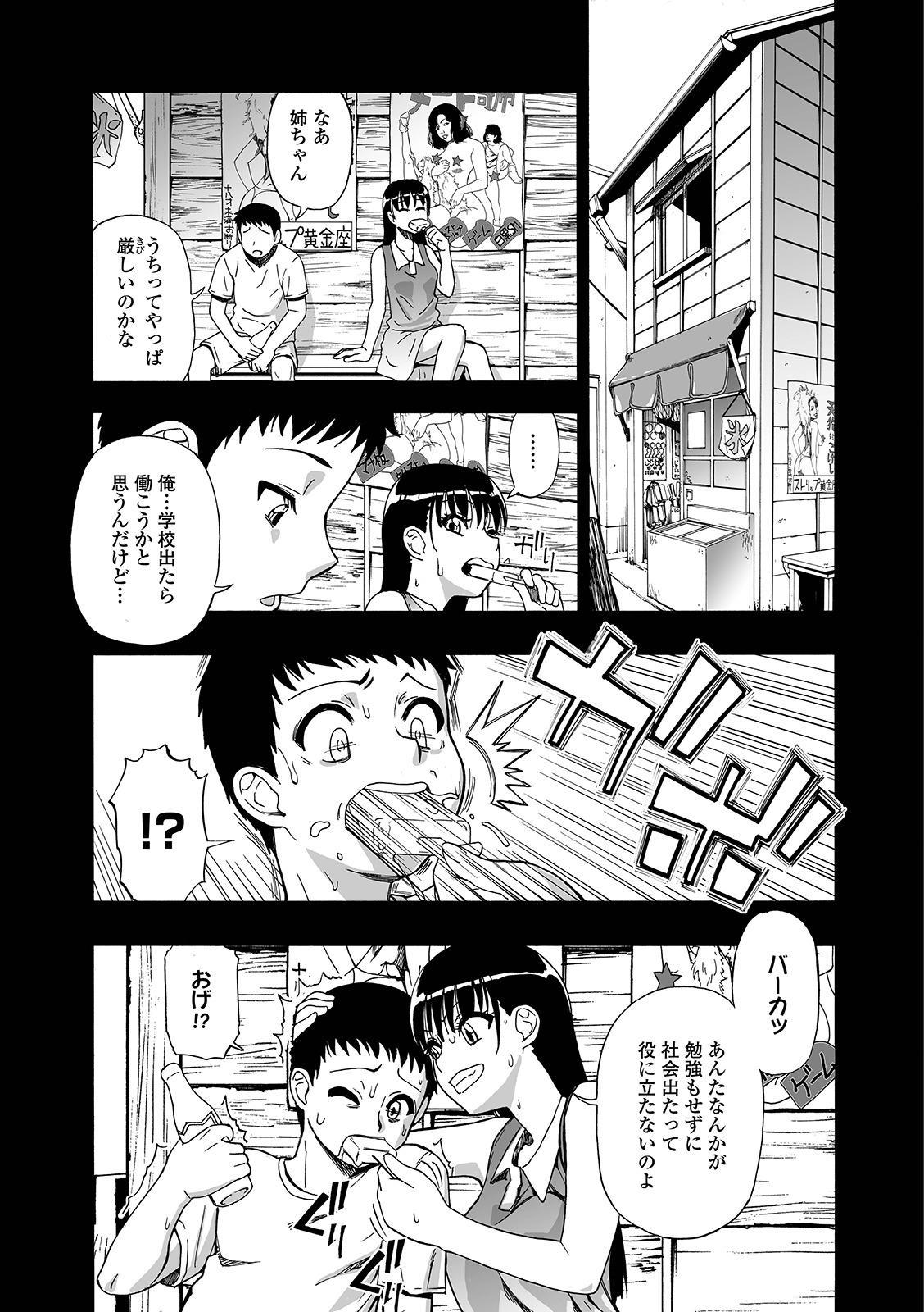 Hanayome Ningyou Ch.1-5 70