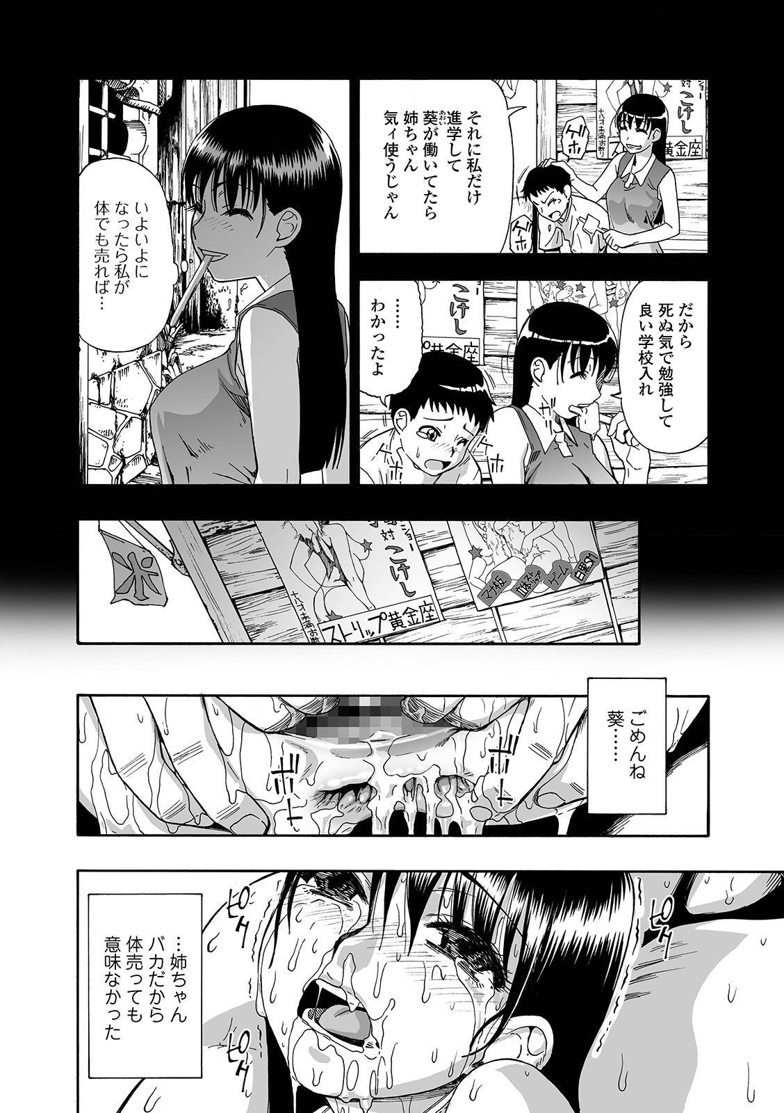 Hanayome Ningyou Ch.1-5 71
