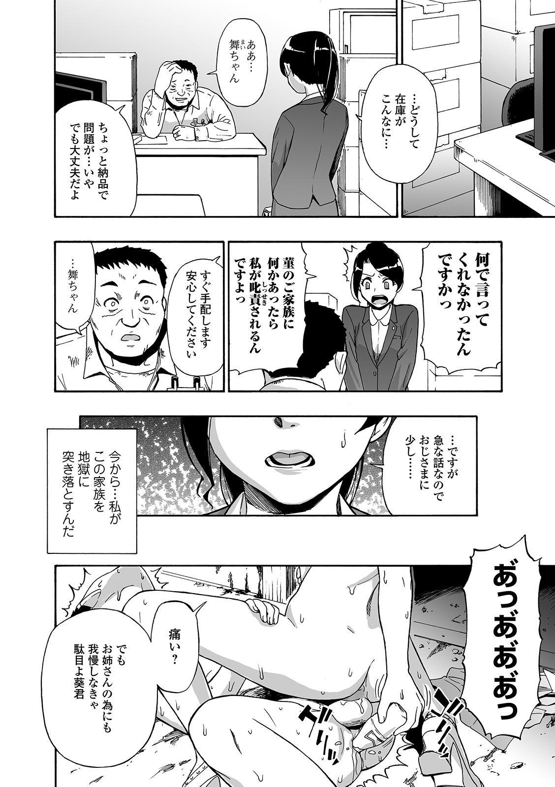 Hanayome Ningyou Ch.1-5 95