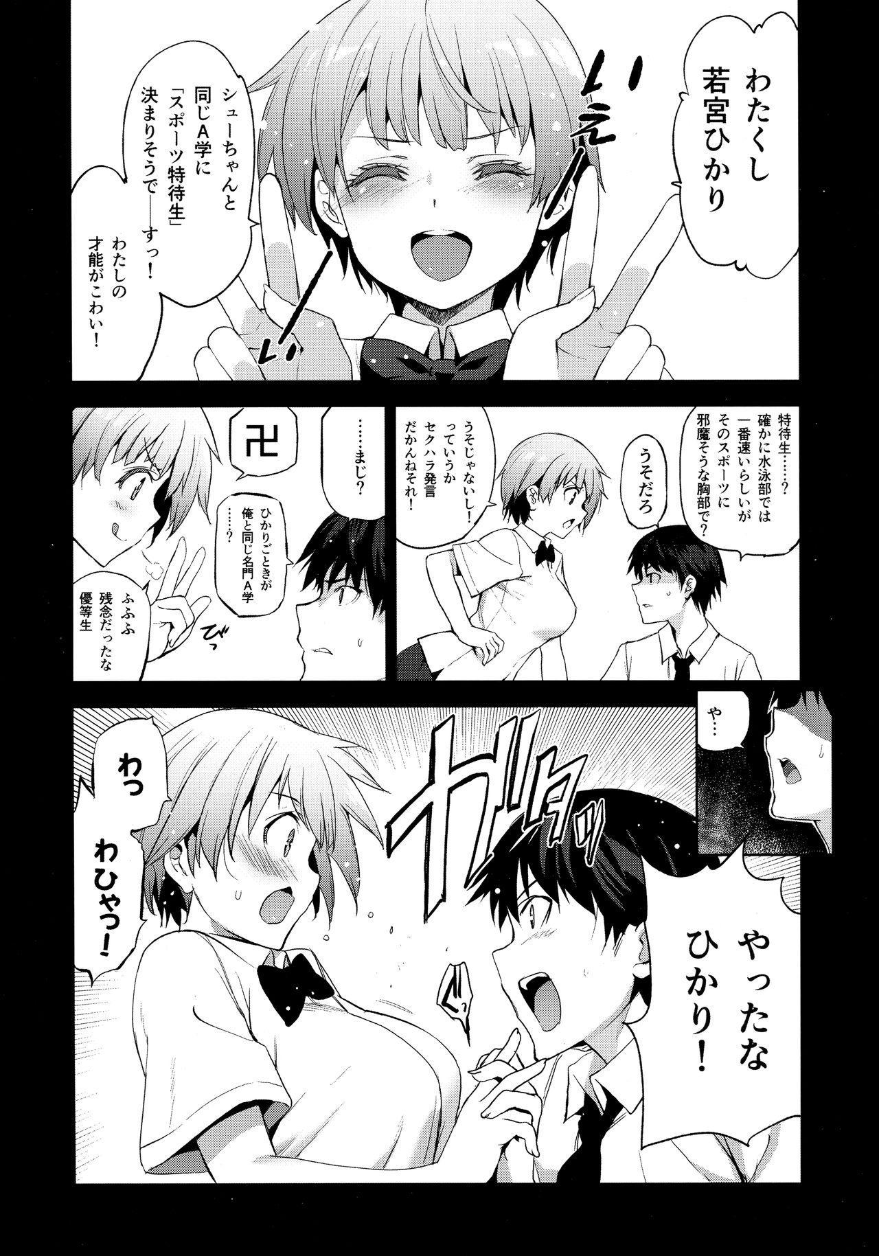 Tokutaisei Shiken - Baka Dakedo Aitsu to Issho no Gakkou Ikitai Kara Tokui Bunya de Ganbatta. 2