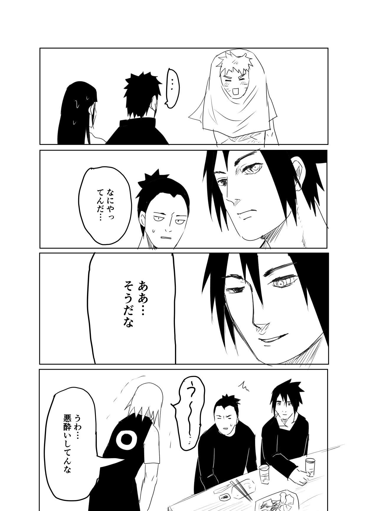 嘘告白漫画 9