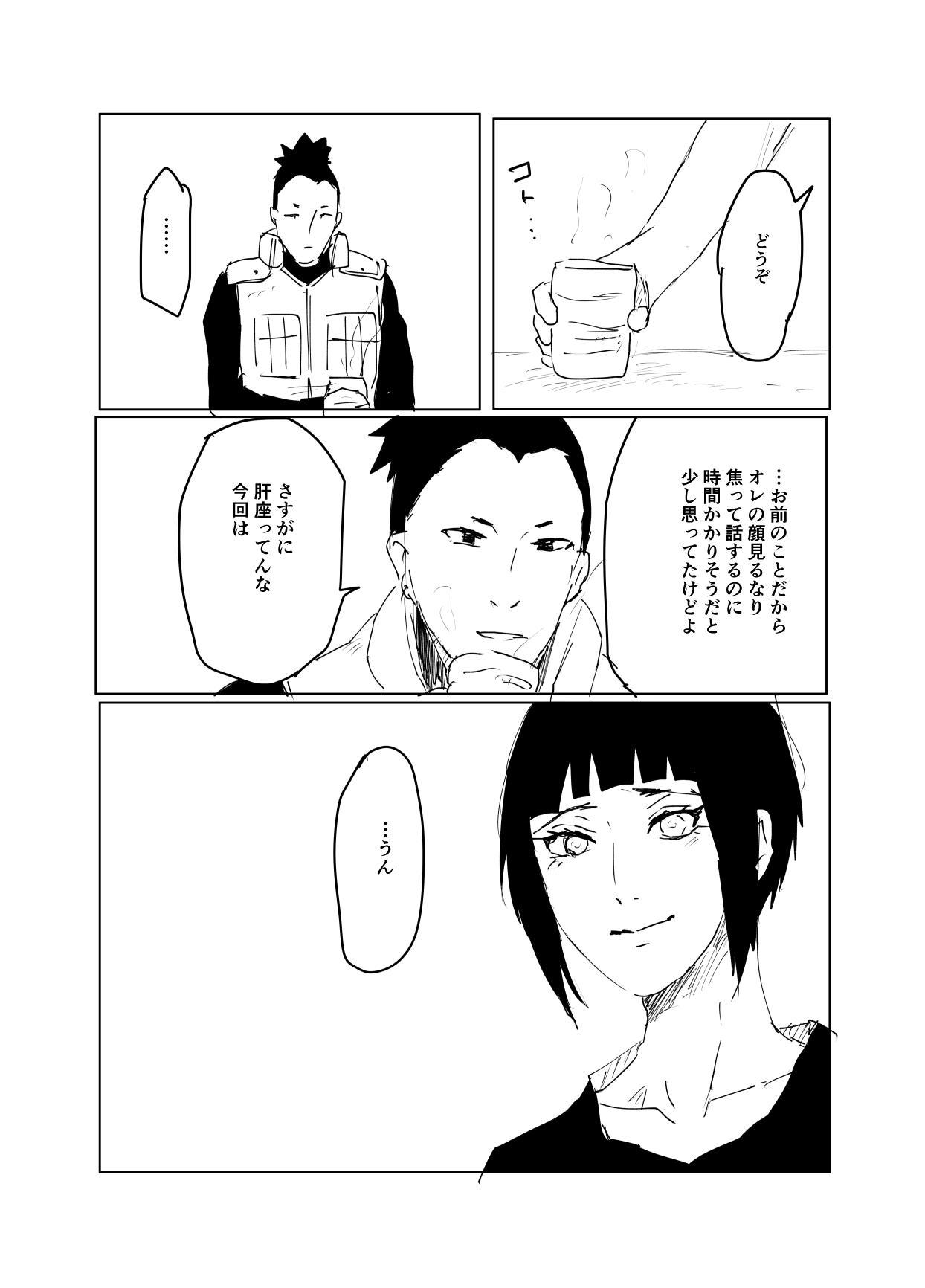 嘘告白漫画 99