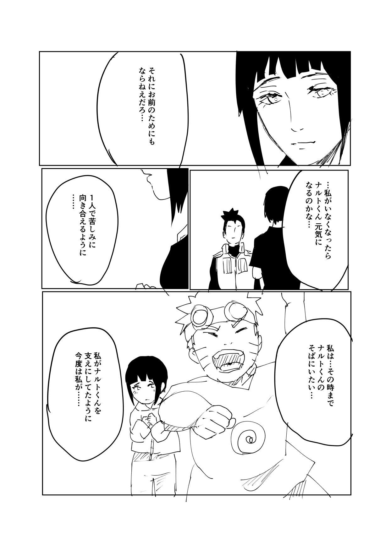 嘘告白漫画 101