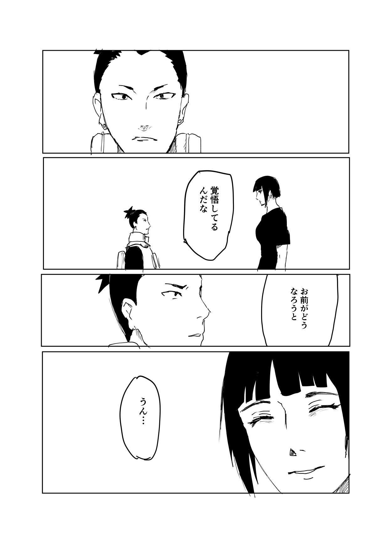 嘘告白漫画 102