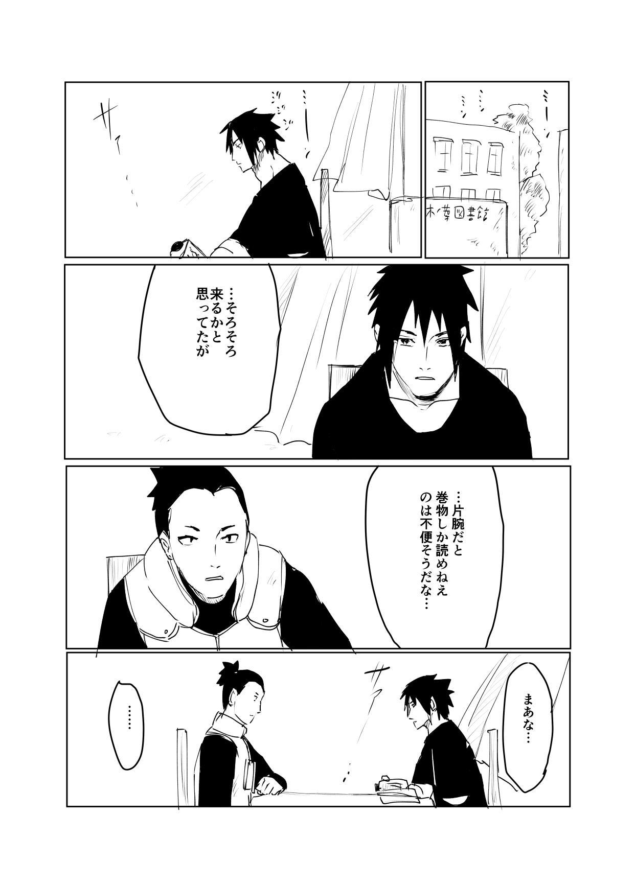 嘘告白漫画 103