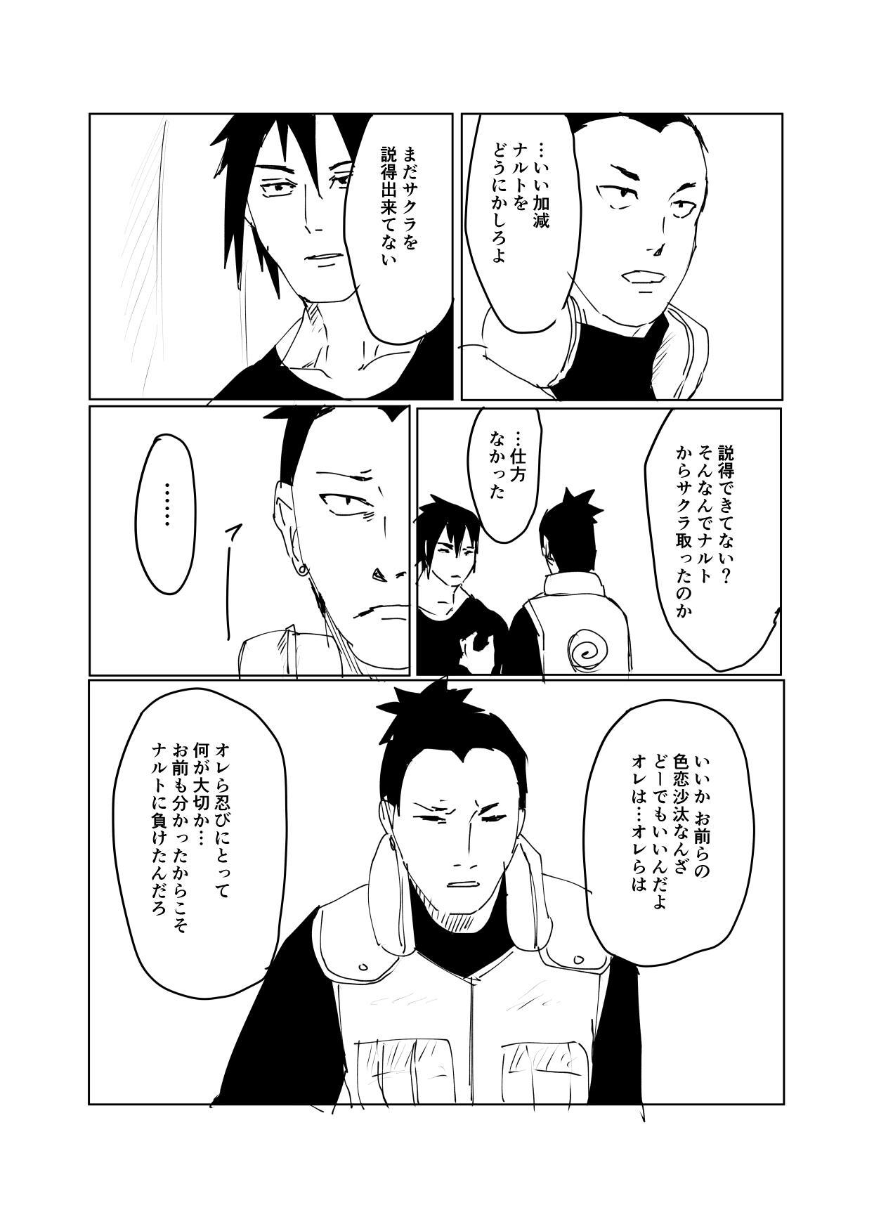 嘘告白漫画 104