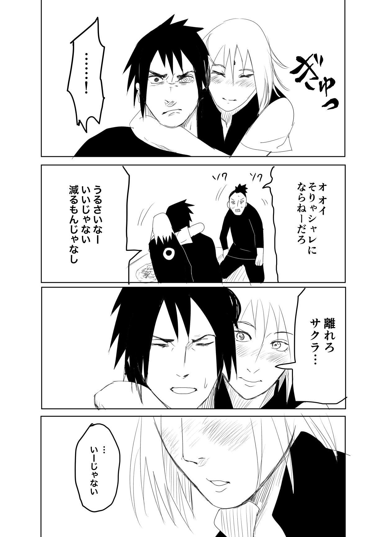 嘘告白漫画 11