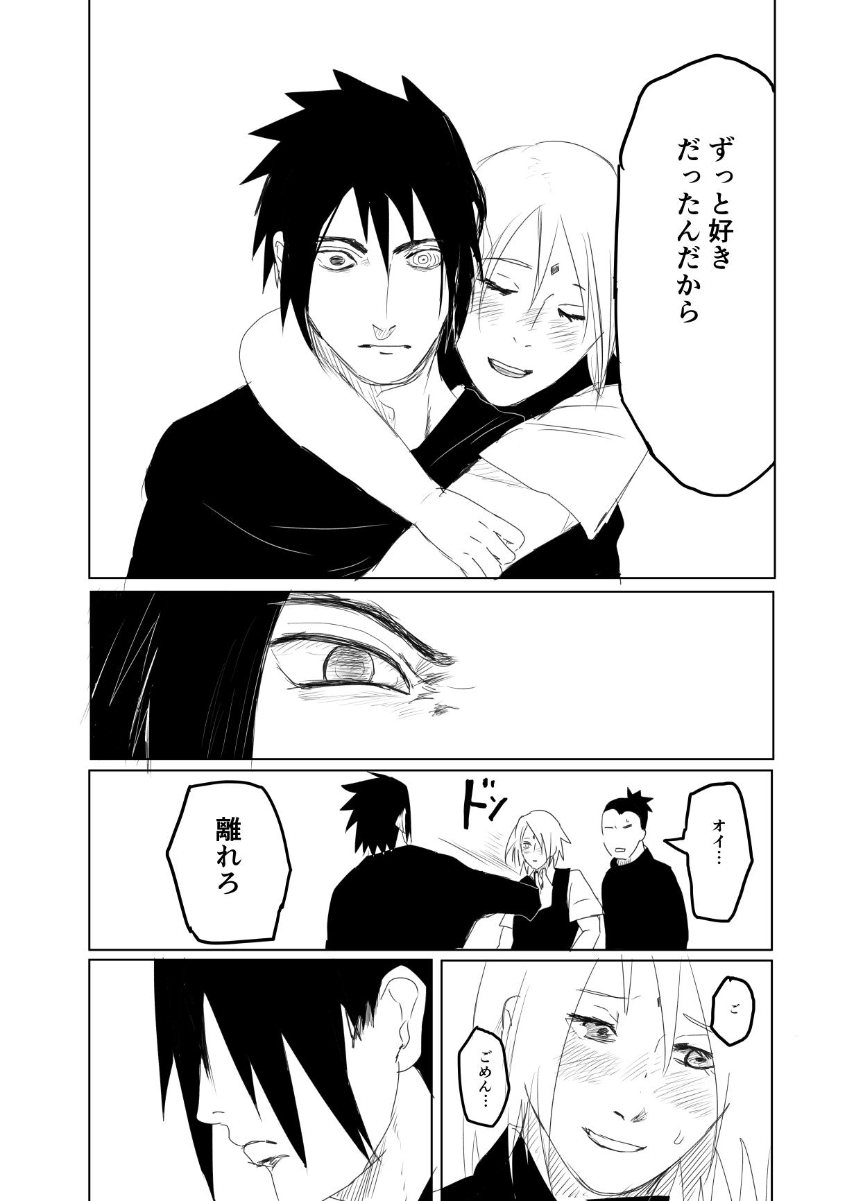 嘘告白漫画 12
