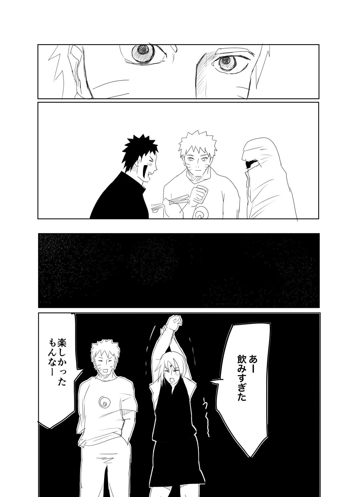 嘘告白漫画 13