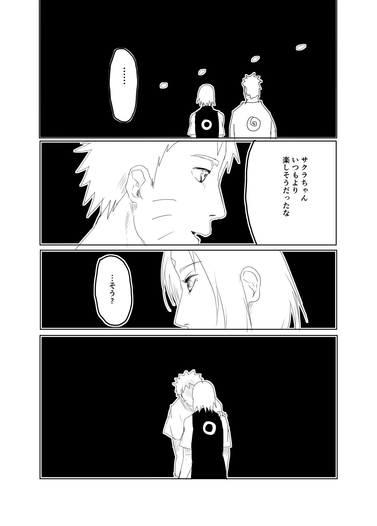 嘘告白漫画 14