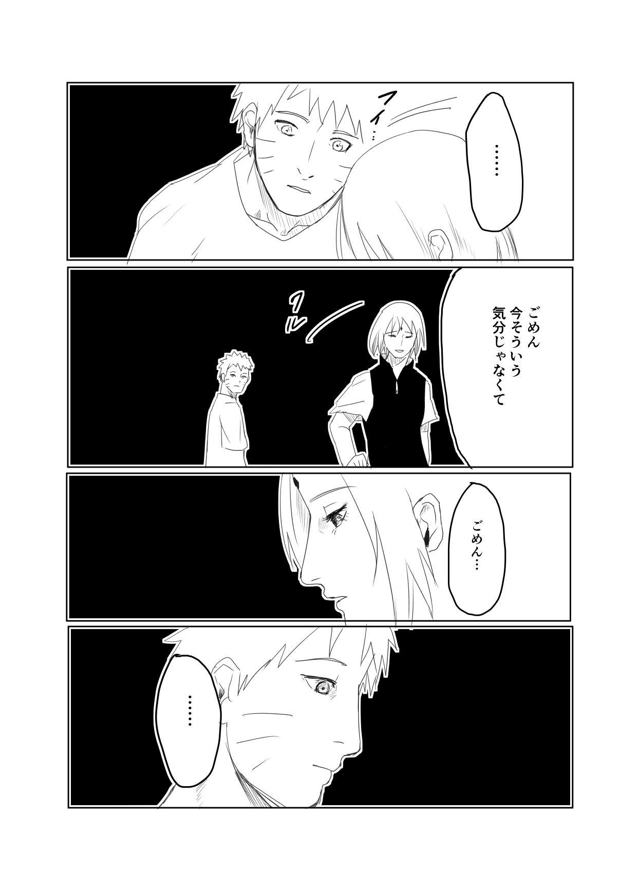 嘘告白漫画 15