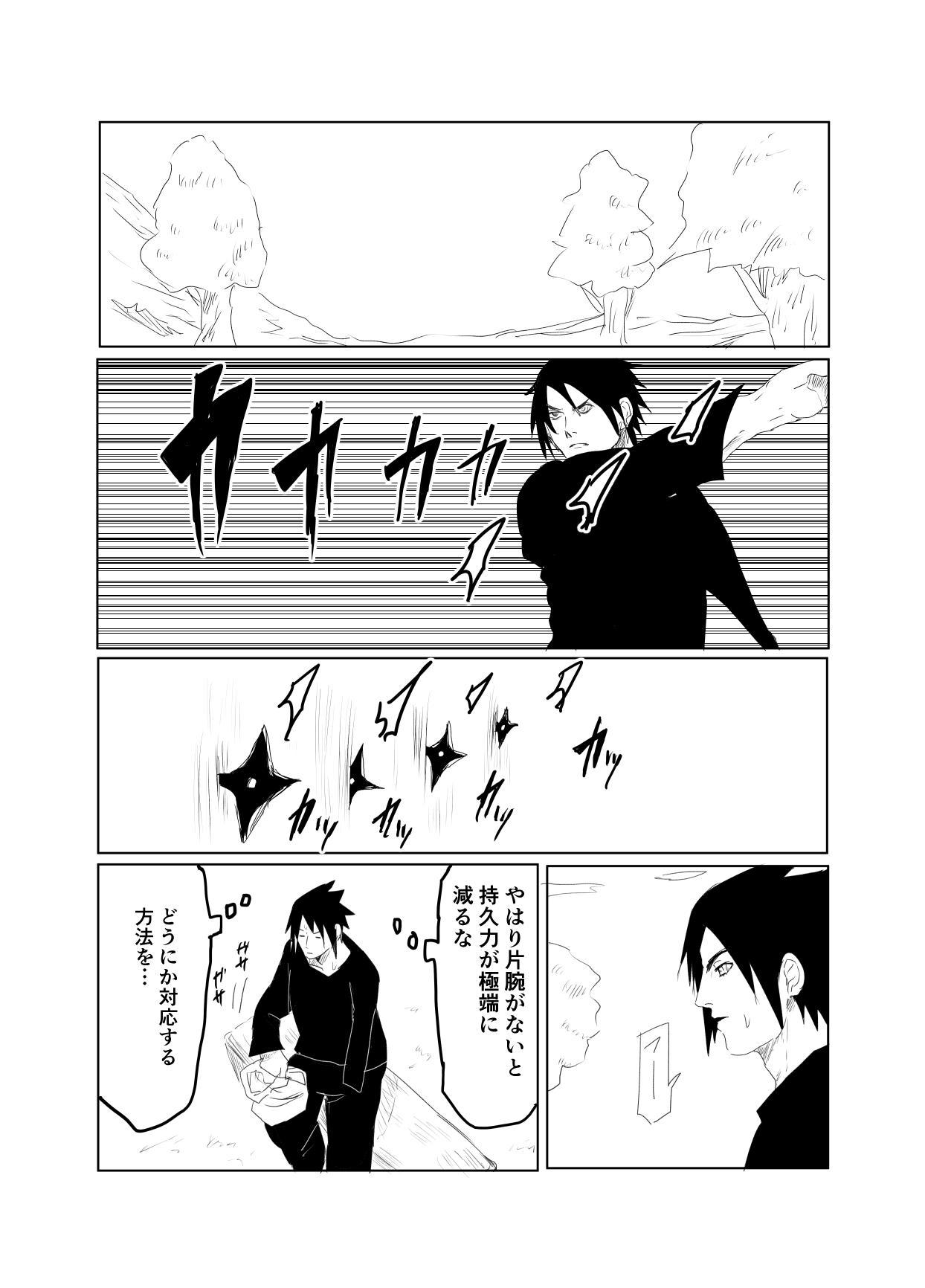 嘘告白漫画 16