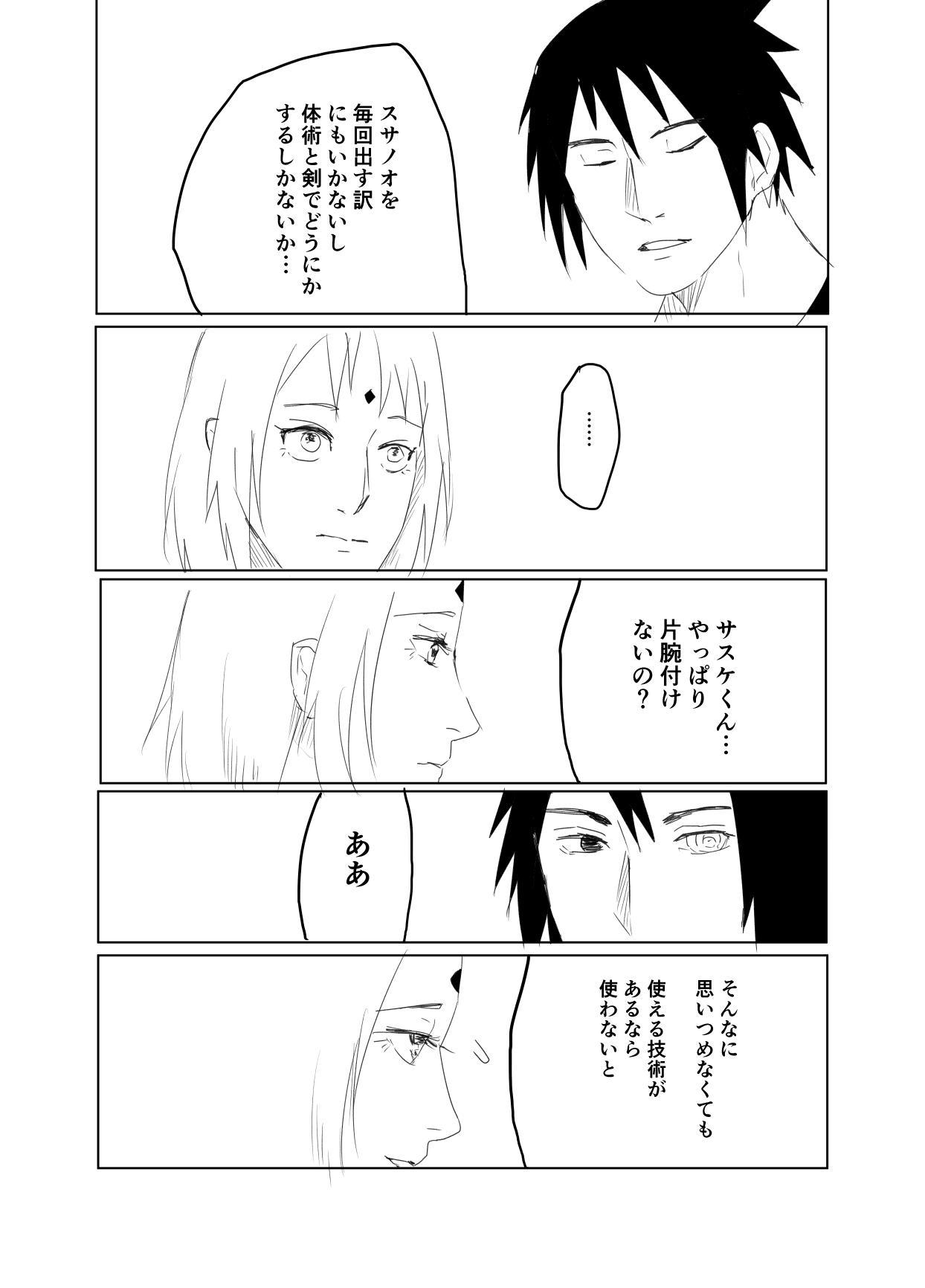 嘘告白漫画 20