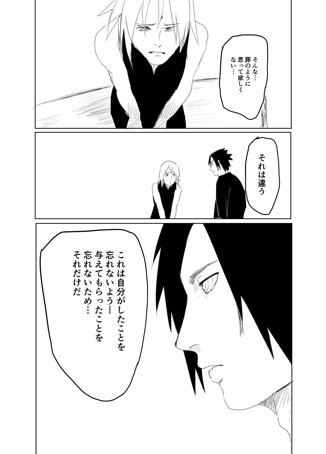 嘘告白漫画 21