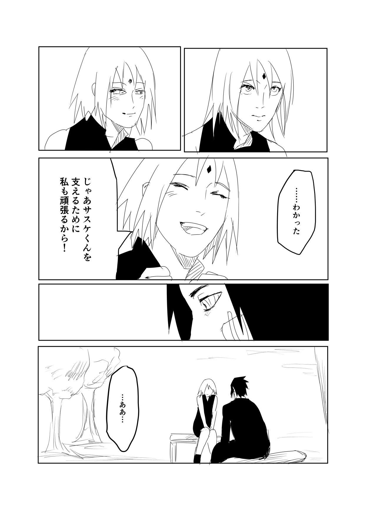 嘘告白漫画 22