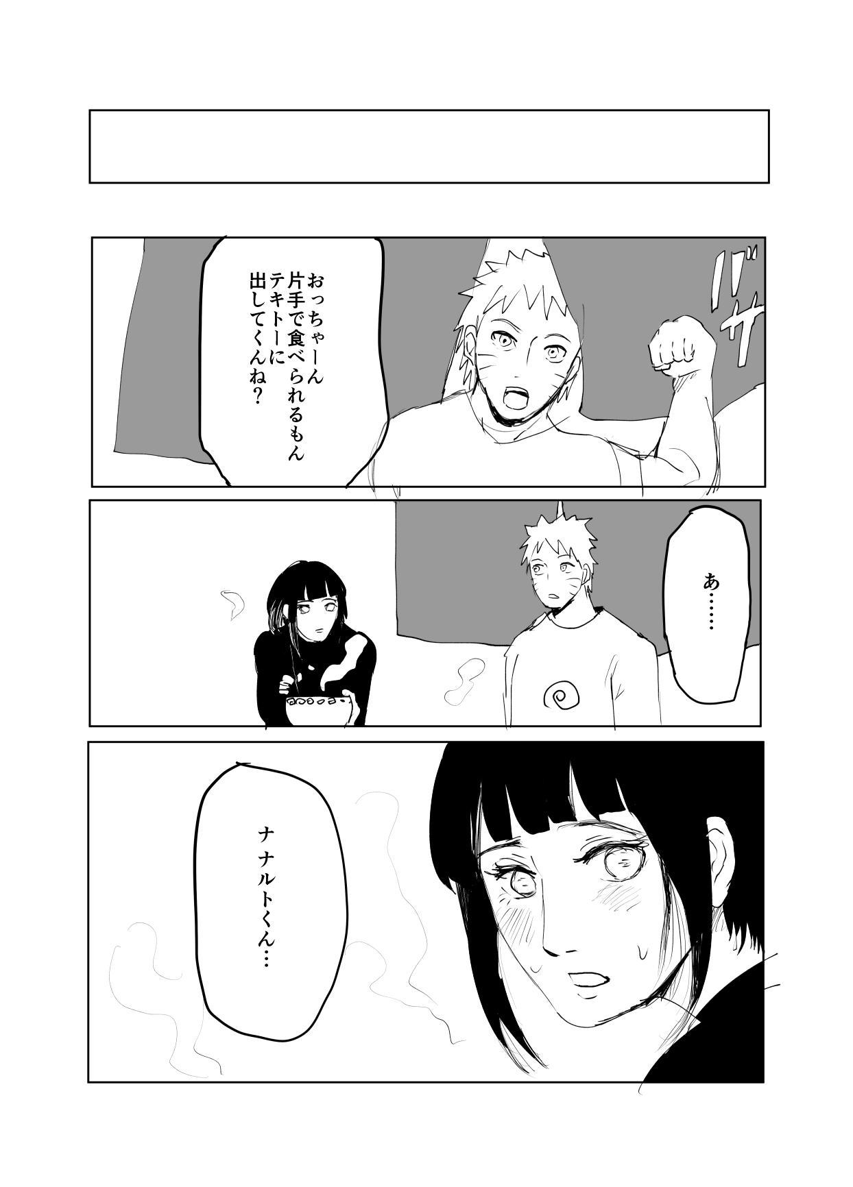 嘘告白漫画 23