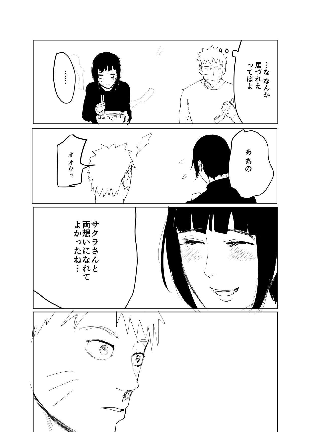 嘘告白漫画 24