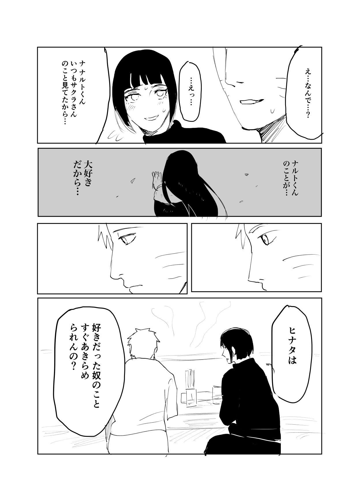 嘘告白漫画 25