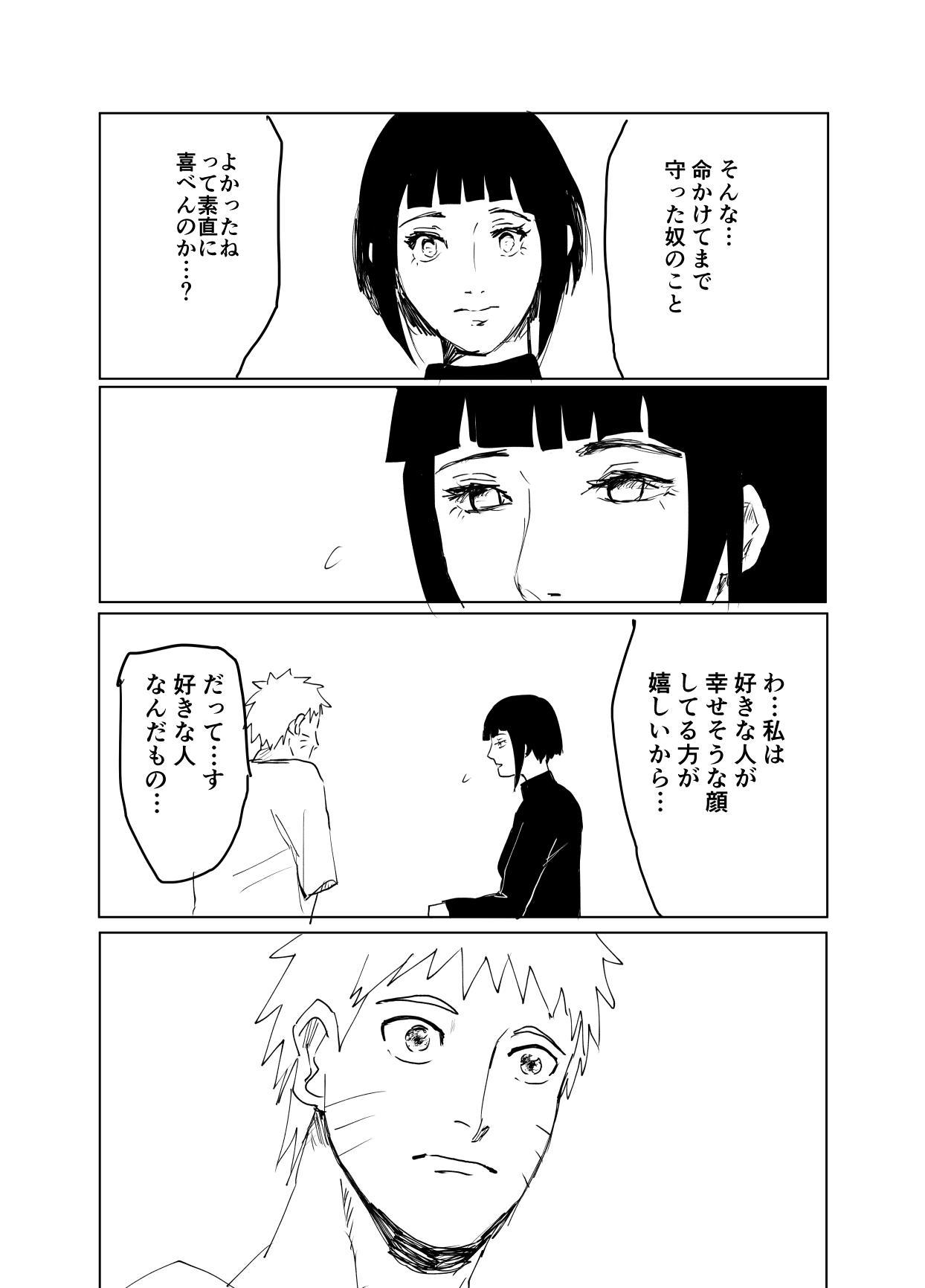 嘘告白漫画 26