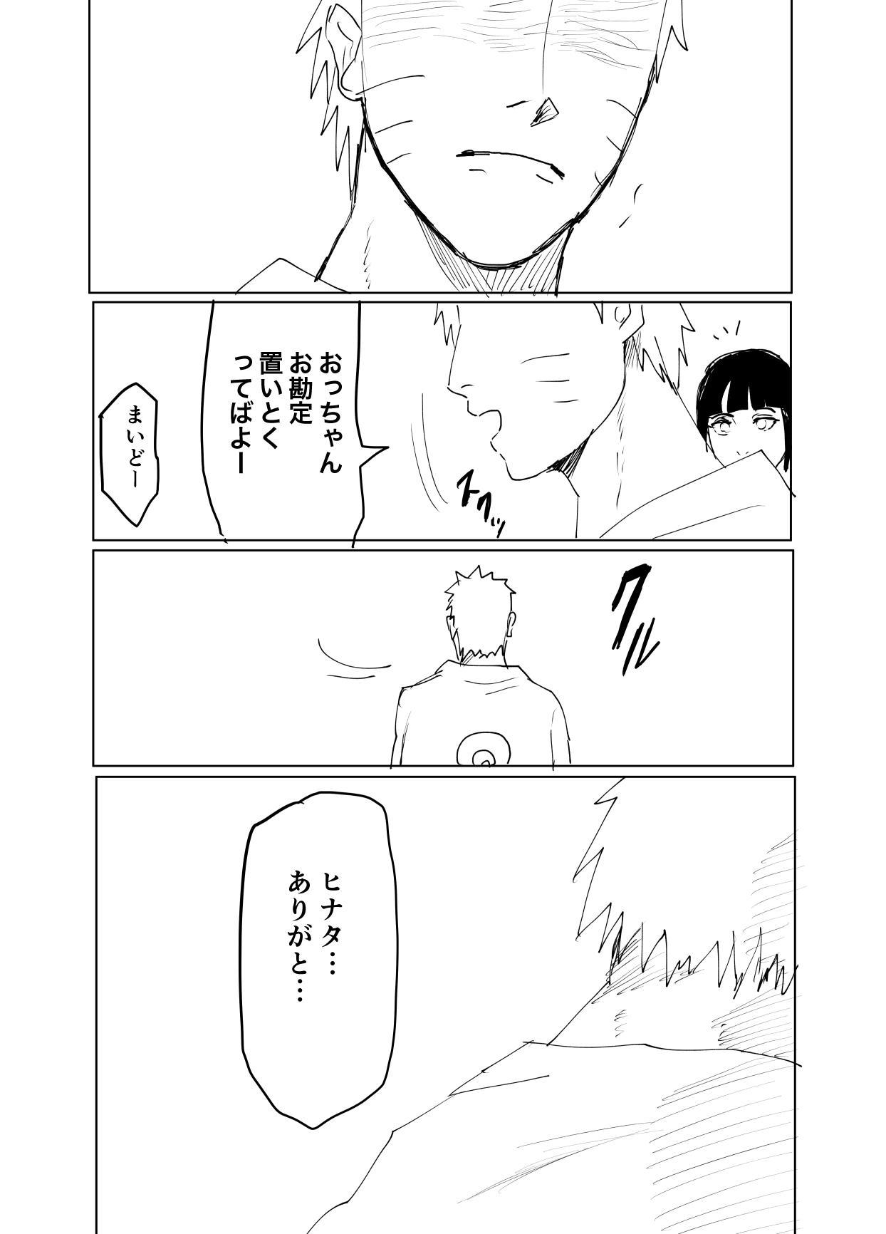嘘告白漫画 27