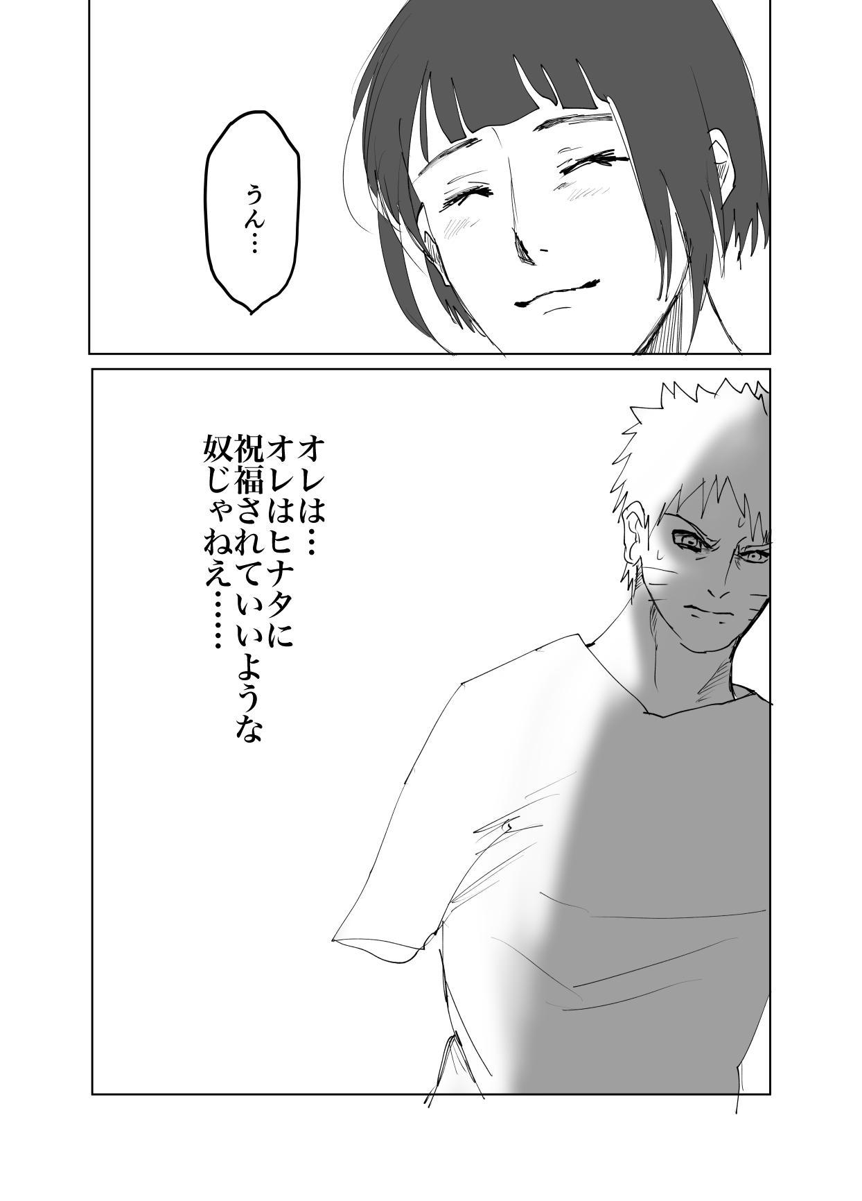 嘘告白漫画 28