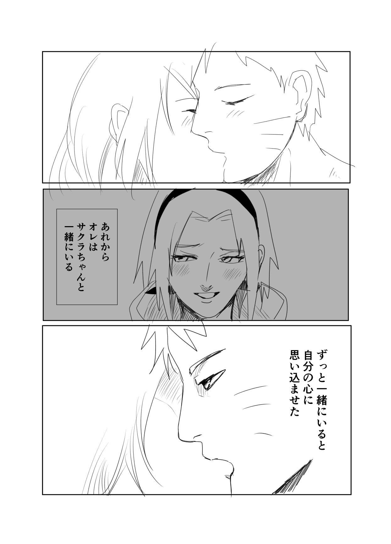 嘘告白漫画 2