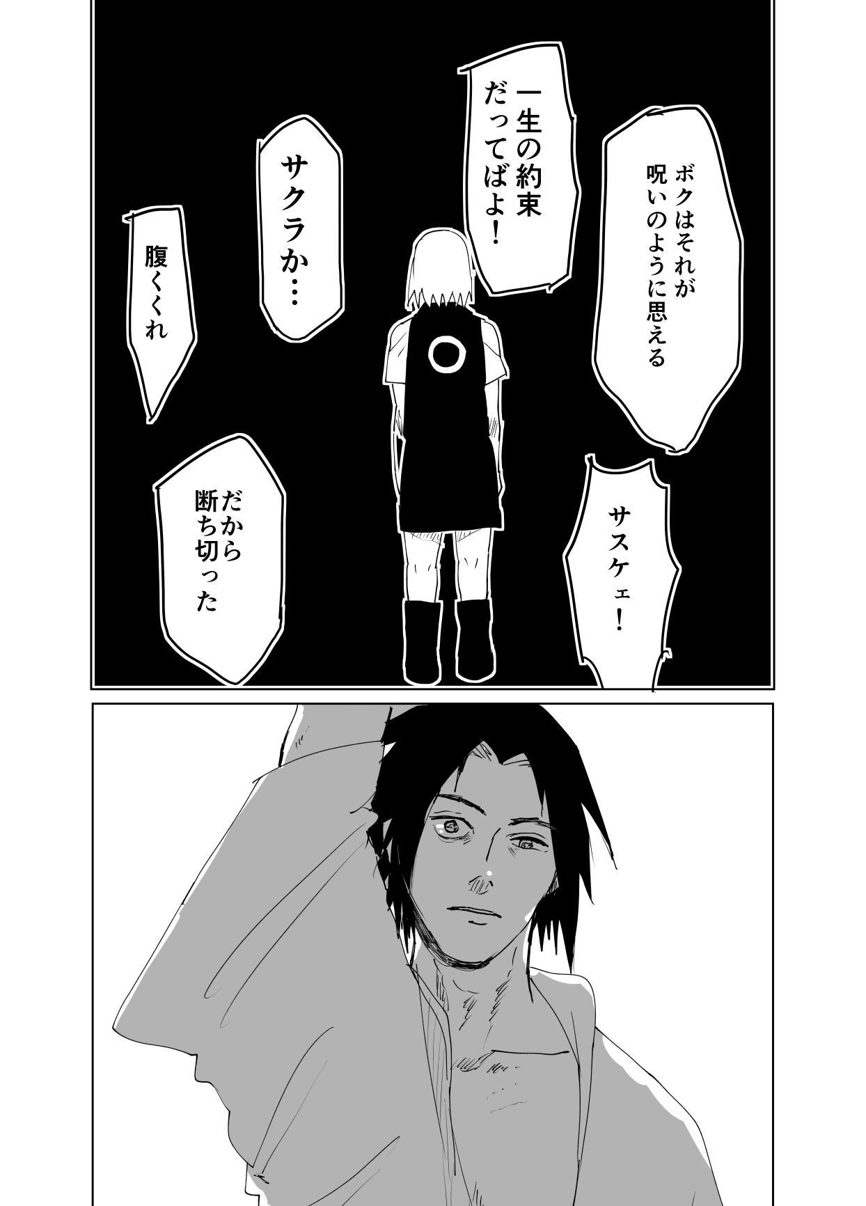 嘘告白漫画 30