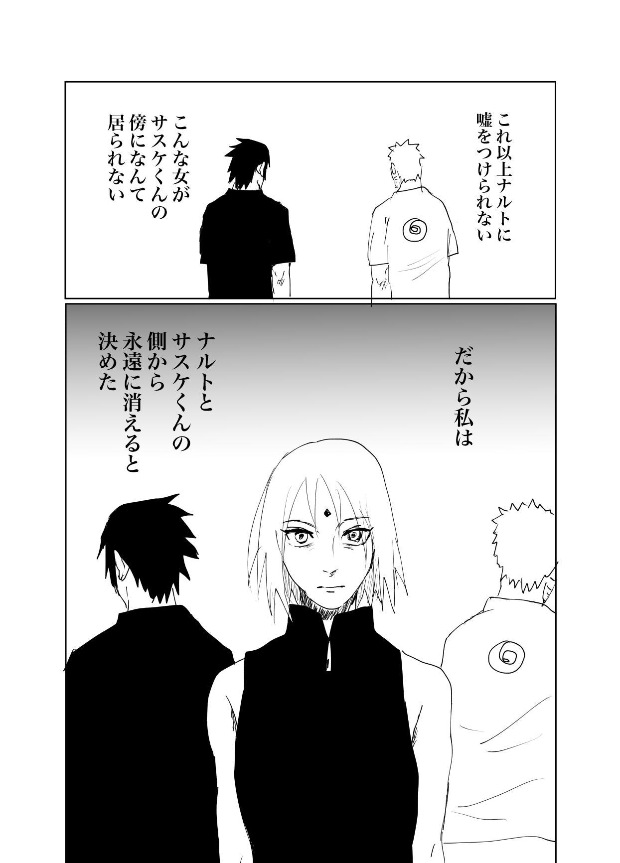 嘘告白漫画 33