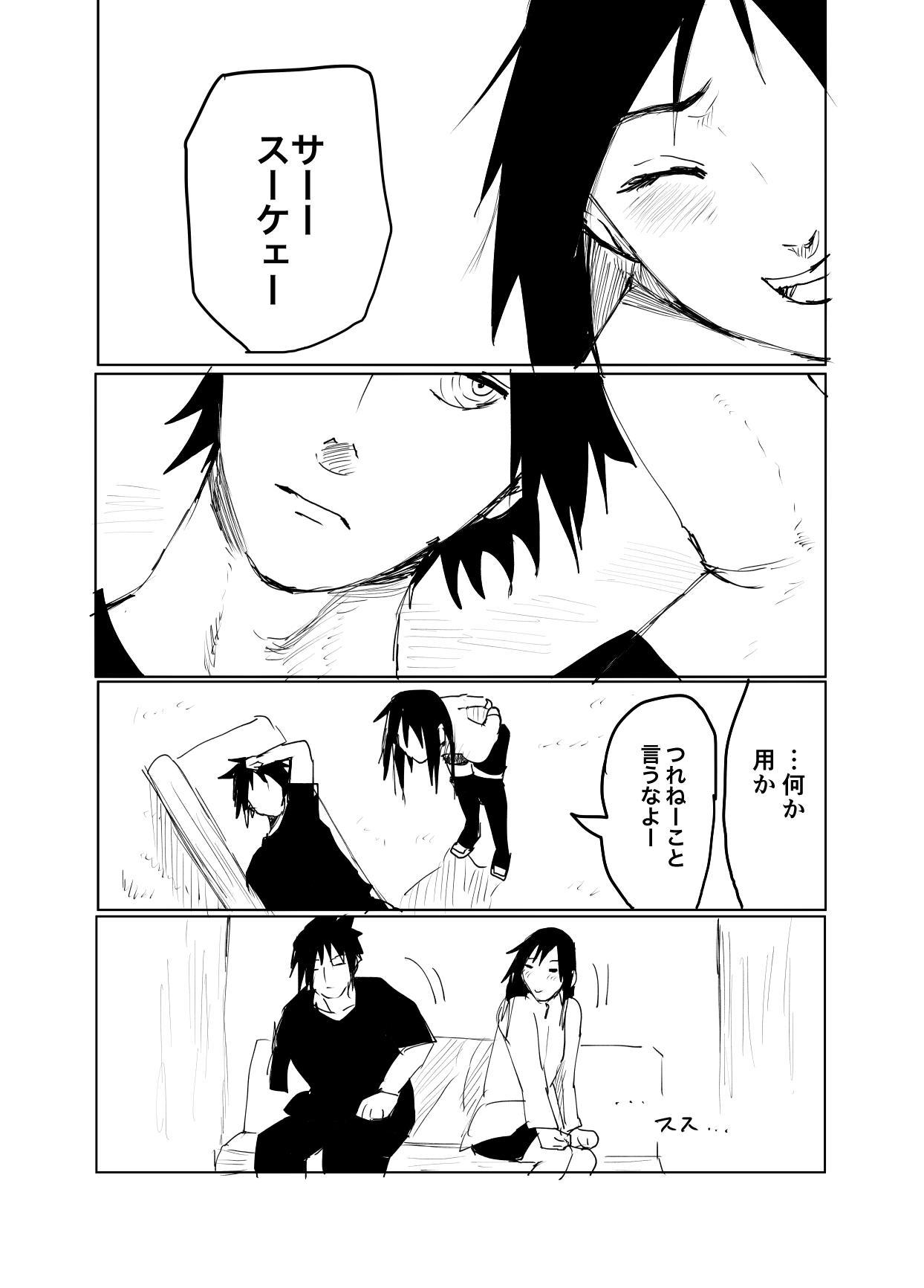 嘘告白漫画 34