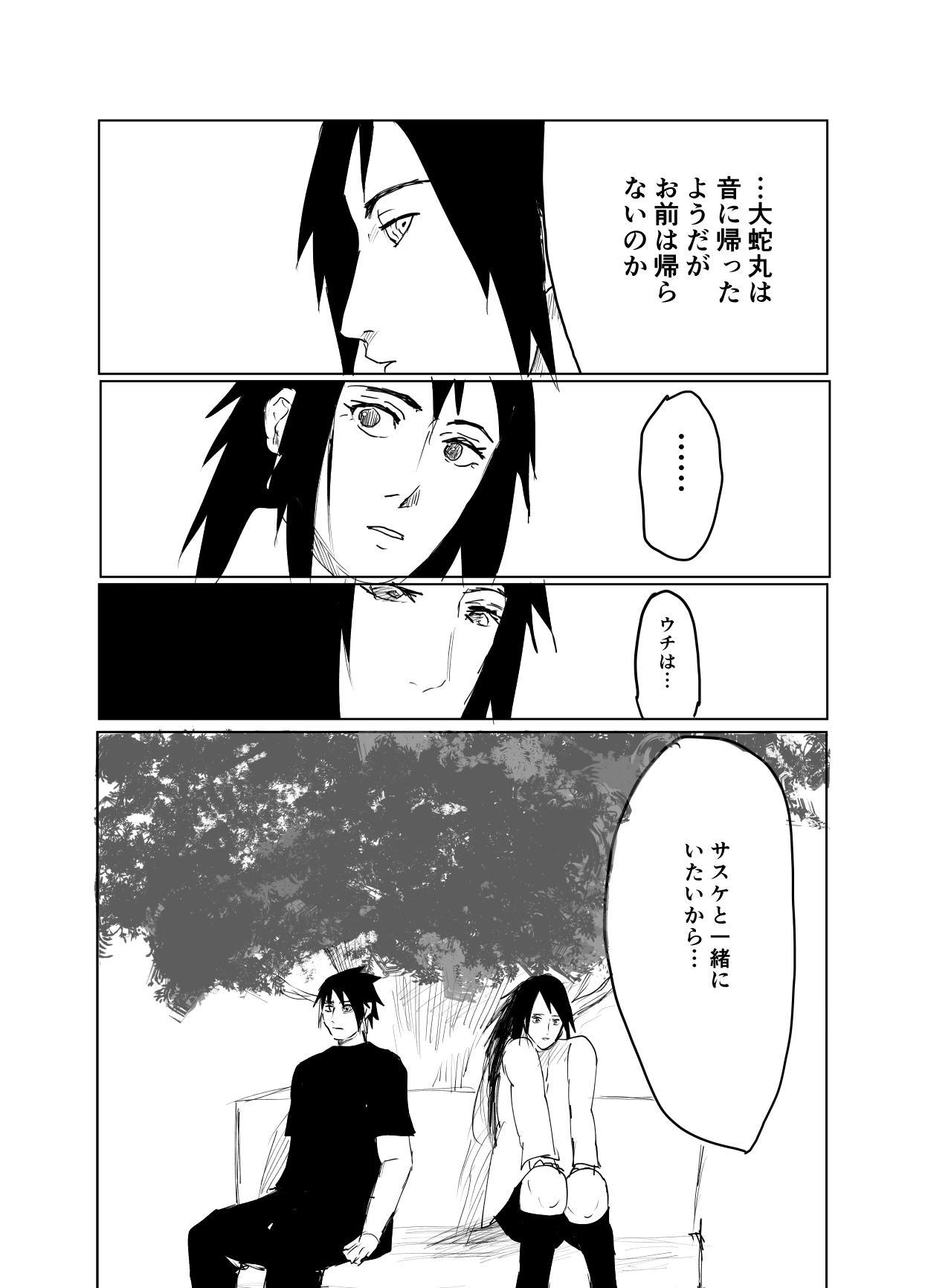 嘘告白漫画 35