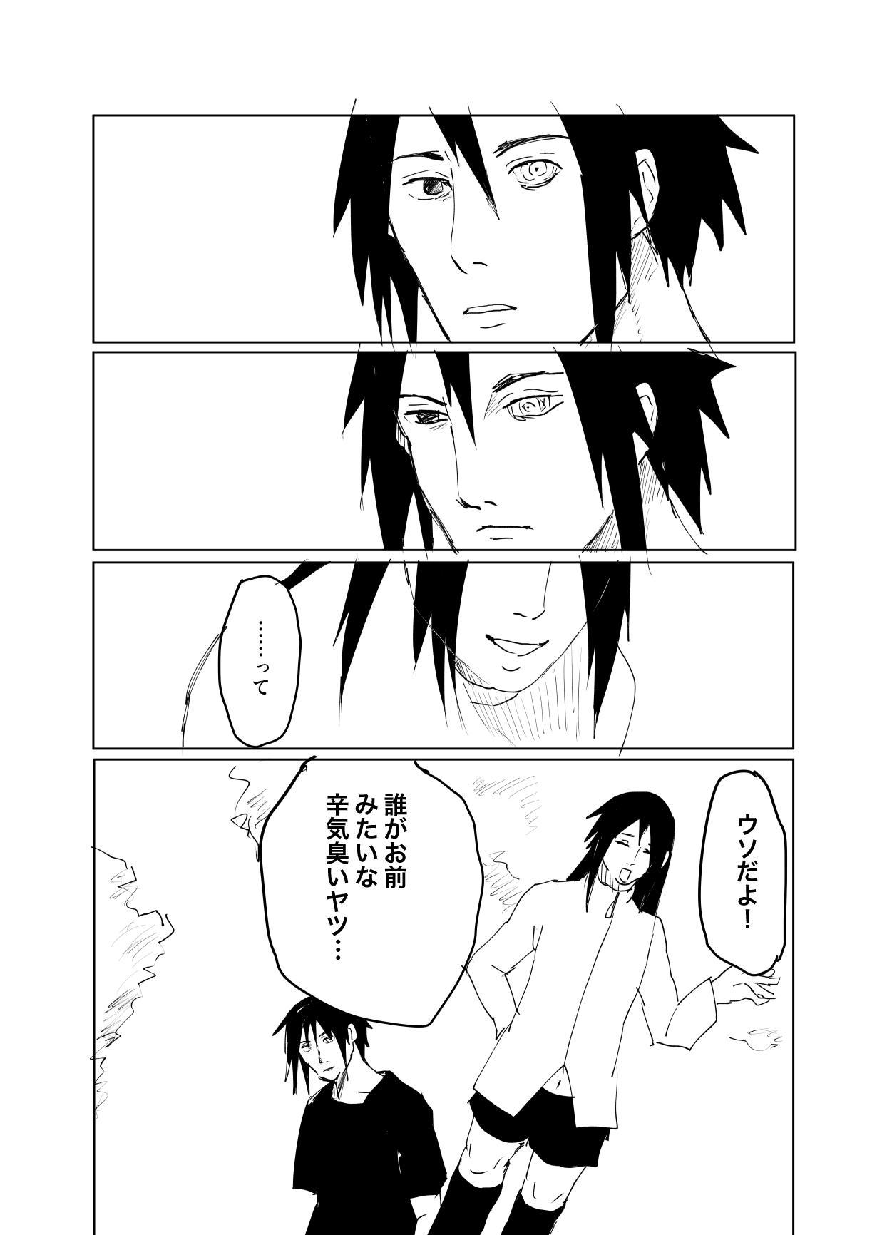 嘘告白漫画 36