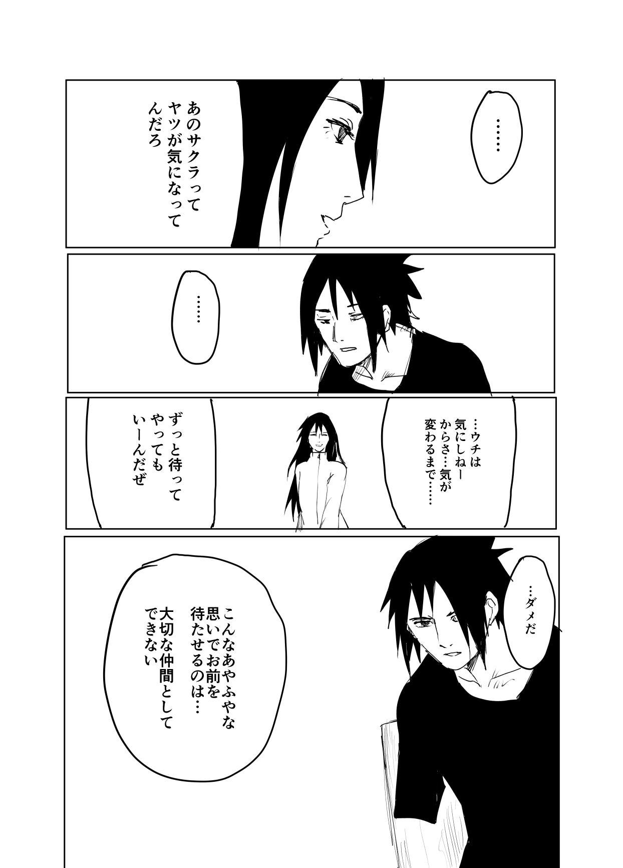 嘘告白漫画 37